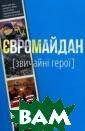 Євромайдан. Звичайні герої. Гук Наталя  Гук Наталя