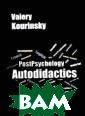 PostPsychology Autodidactics. Part 1  Valery Kourinsky