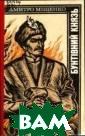 Бунтівний князь  Дмитро Міщенко
