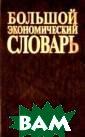 Большой экономический словарь  Общая редакция А.Н. Азрилияна