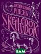 Sketchbook Скетчбук Досвідчений рівень (пурпур)
