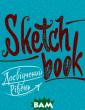 Sketchbook Скетчбук Досвідчений рівень (бірюза)