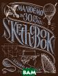 Sketchbook Скетчбук Малюємо за 30 секунд. Основні навички (каштан)