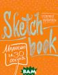 Sketchbook Скетчбук Малюємо за 30 секунд. Основні навички (апельсин)