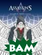 Assassin`S Creed. Офіційна розмальовка