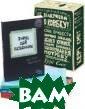 Подарунковий набір «Знищ цю коробку» - 4 книги    Кери Смит