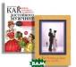 Как найти, покорить и удержать достойного мужчину+Как выйти замуж по любви (комплект)