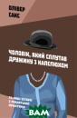 Чоловік, який сплутав дружину з капелюхом  Олівер Сакс