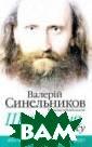Щеплення від стресу або Психоенергетичне айкідо  Валерій Синельников