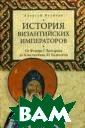 История Византийских императоров. От Федора I Ласкариса до Константина XI Палеолога  Алексей Величко