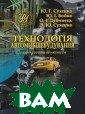 Технологія автомобілебудування. Лабораторний практикум  Сухенко Ю. Г.