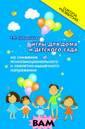 Игры для дома и детского сада на снижение психоэмоционального и скелетно-мышечного напряжения  Трясорукова Татьяна Петровна