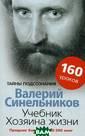 Учебник Хозяина жизни. 160 уроков  Синельников Валерий Владимирович