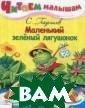 Маленький зеленый лягушонок  Георгиев Сергей Георгиевич