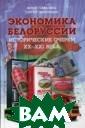 Экономика Белоруссии. Исторические очерки XX-XXI века  Павловец Юрий Сергеевич