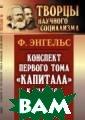 Конспект первого тома`Капитала`К. Маркса  Энгельс Ф.