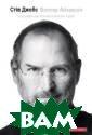 Стів Джобс. Біографія засновника компанії Apple  Волтер Айзексон
