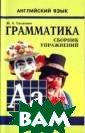 Английский язык для детей. Грамматика. Книга 2. Сборник упражнений  Гацкевич М.