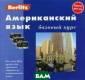 Американский язык. Базовый курс. + 3 аудиокассеты + бонус CD (MP3) (+ компакт-кассета)