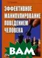 Эффективное манипулирование поведением человека  Кузьмина Т.В