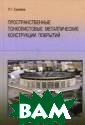 Пространственные тонколистовые металлические конструкции покрытий  Еремеев П.Г.
