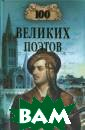 100 великих поэтов  Еремин В.Н.