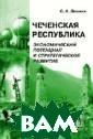 Чеченская Республика. Экономический потенциал и стратегическое развитие  Липина С.А.