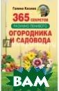 365 секретов разумно ленивого огородника и садовода  Галина Кизима