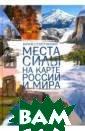 Места силы на карте России и Мира  Супруненко Юрий Павлович