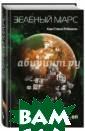 Зеленый Марс  Робинсон Ким Стэнли