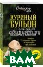 Куриный бульон для души. 101 история о животных  Хансен Марк Виктор, Кэнфилд Джек, Беккер Марти