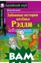 Забавные истории котенка Рэдди. Домашнее чтение  Пучкова Ю.Я.