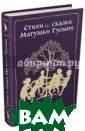 Стихи и сказки Матушки Гусыни