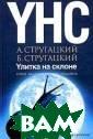Улитка на склоне. Опыт академического издания  А. Стругацкий, Б. Стругацкий