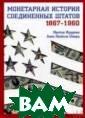 Монетарная история Соединенных Штатов. 1867-1960  Милтон Фридман, Анна Якобсон Шварц
