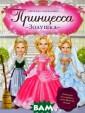Принцесса Золушка. Куклы с нарядами  а