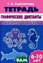 Графические диктанты. Обитатели водоемов  Г. А. Сыропятова