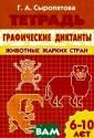 Графические диктанты. Животные жарких стран. Тетрадь для детей 6-10 лет  Г. А. Сыропятова