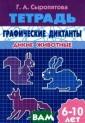 Графические диктанты. Дикие животные. Тетрадь для детей 6-10 лет  Г. А. Сыропятова