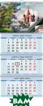 Календарь 2018 (на спирали). Воспоминания о Москве