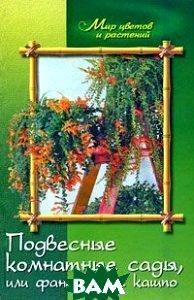 Подвесные комнатные сады, или фантазии с кашпо  Маркова А. купить