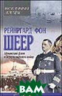 Германский флот в Первую мировую войну  Шеер Р. купить