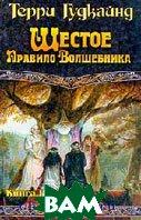Шестое правило волшебника, или Вера падших т.1  Гудкайнд Т. купить