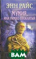 Мумия, или рамзес проклятый  Райс Э. купить
