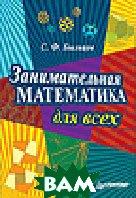 Занимательная математика для всех  Быльцов С.Ф. купить