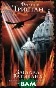 Загадка Ватикана  Тристан Ф. купить