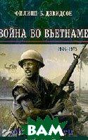 Война во Вьетнаме 1946-1975  Дэвидсон Ф. купить