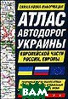 Атлас автодорог Украины, Европейской части России, Европы   купить