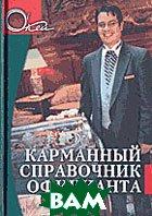 Карманный справочник официанта  Освиридов О. купить