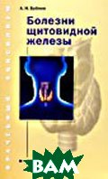 Болезни щитовидной железы  Бубнов А купить